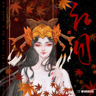 红月(阴阳师手游鬼女红叶角色歌)