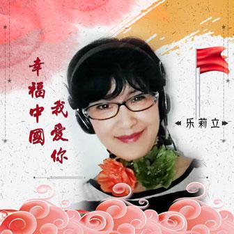 幸福中国我爱你