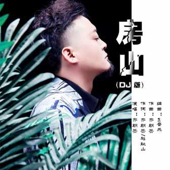 房山(dj版)