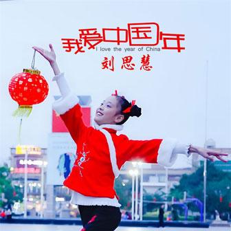 我爱中国年