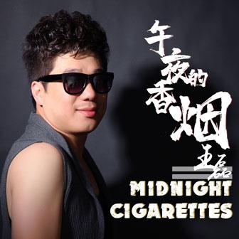 午夜的烟、深夜的酒(伴奏)