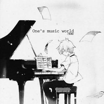 一个人的音乐世界