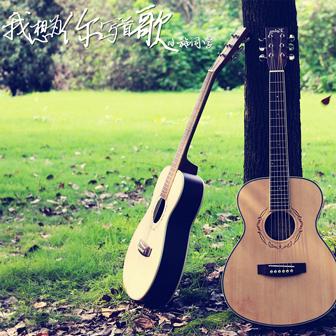 我想为你写首歌
