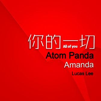 你的一切 - 李硕&Amanda&Atom Panda