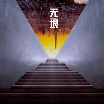 无垠 - 萧全&王一宸