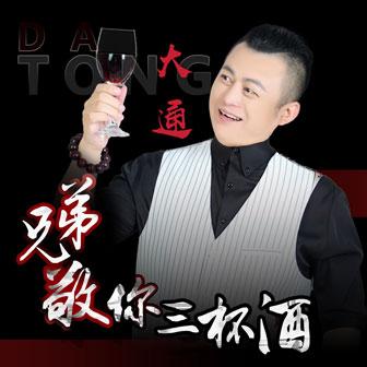 兄弟敬你三杯酒(DJ版)