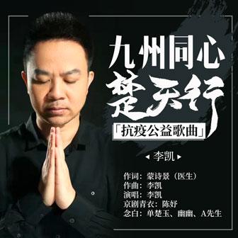 九州同心楚天行(抗疫公益歌曲)