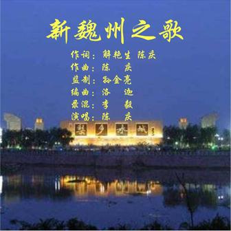 新魏州之歌