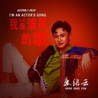 我是演员的歌