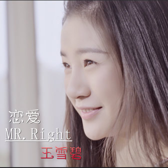 恋爱MR.Right
