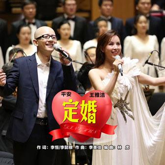 订婚 - 平安&王雅洁