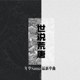 年华Sama