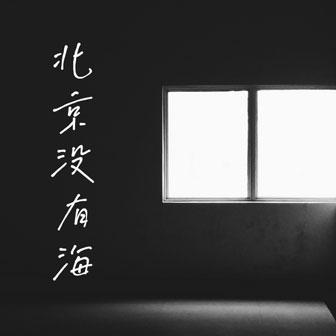 北京没有海(伴奏)