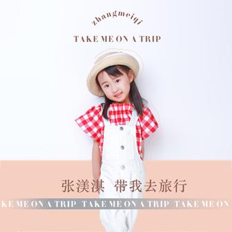带我去旅行