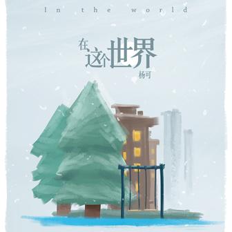 在这个世界