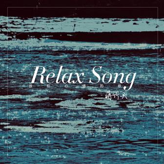 放松心情的歌(伴奏)