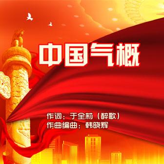 中国气概(伴奏)