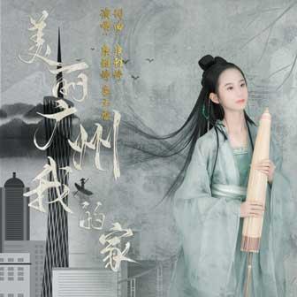 美丽广州我的家
