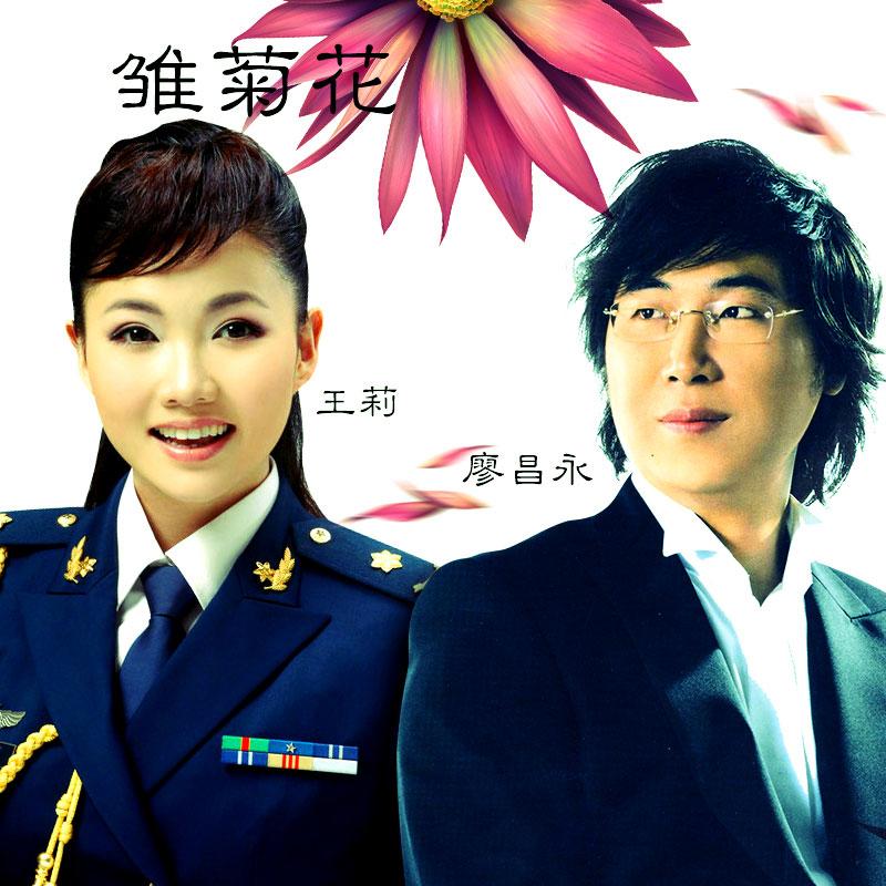 廖昌永&王莉