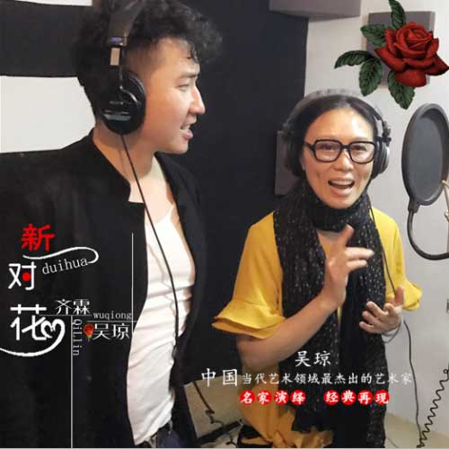 齐霖&吴琼图片